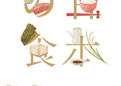 """""""CIBO GIAPPONE- JAPAN FOOD INFO POINT"""", il nuovo temporary shop a Milano dal 14 febbraio al 16 Marzo"""
