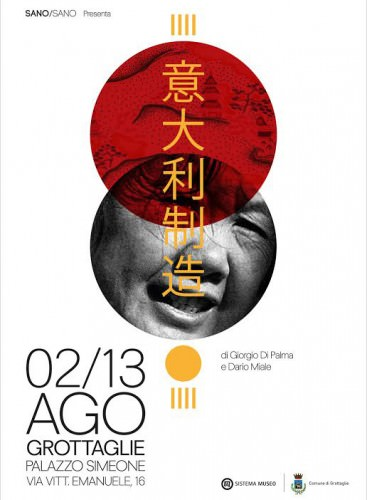 Mostra 意大利制造 ('Made in Italy')