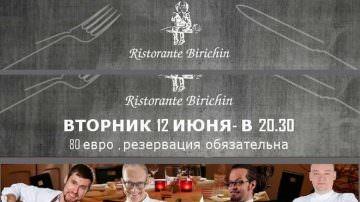 Cena di Gala della Federazione Russa, Expo Gourmet Torino